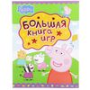 """""""Свинка Пеппа. Большая книга игр"""" - книга Peppa Pig"""