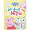 """""""Свинка Пеппа. Веселые игры"""" - книга Peppa Pig"""