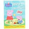 """""""Свинка Пеппа. Игры для малышей"""" - книга с наклейками Peppa Pig"""