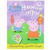 """""""Свинка Пеппа. Умные игры"""" - книга Peppa Pig"""