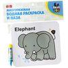 """""""Слон"""" - многоразовая водная раскраска-пазл BONDIBON"""