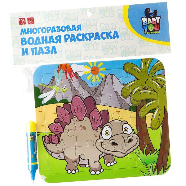 """Стегозавр"" - многоразовая водная раскраска-пазл BONDIBON"