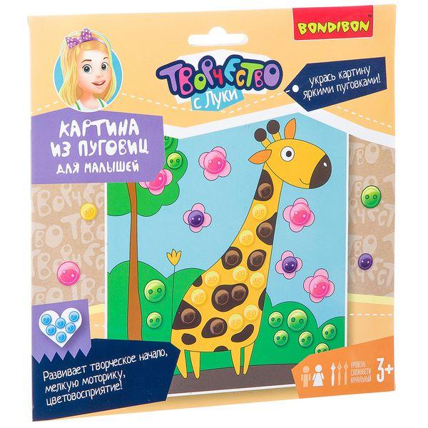 """""""Картина из пуговиц для малышей. Жирафик"""" - набор для творчества  BONDIBON"""